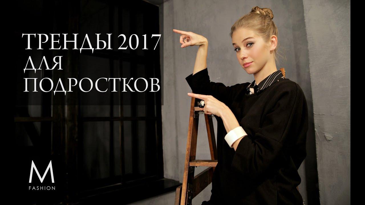 Тинейджеры из россии видео