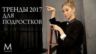 Подростковая мода 2017. Последние тренды тинейджерской моды. Маха Одетая