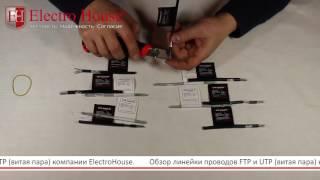 Обзор ассортимента FTP и UTP кабелей от ElectroHouse