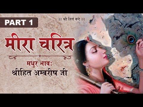 Meera Charitra Katha Part 1 By Shree Hita Ambrish ji in Shree Sanatan Dharam Mandir, Chandigarh.