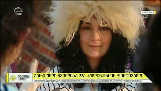 ქართული ყველისა და კულინარიის ფესტივალი