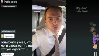 Давидычу Предъявили Новое Обвинение  Жорина Лишают Статуса Адвоката 12 07 2016