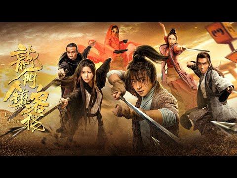 Download Movie 电影 | Longmen Town Inn 龙门镇客栈 | Martial Arts Action film 武侠动作片 Full Movie HD
