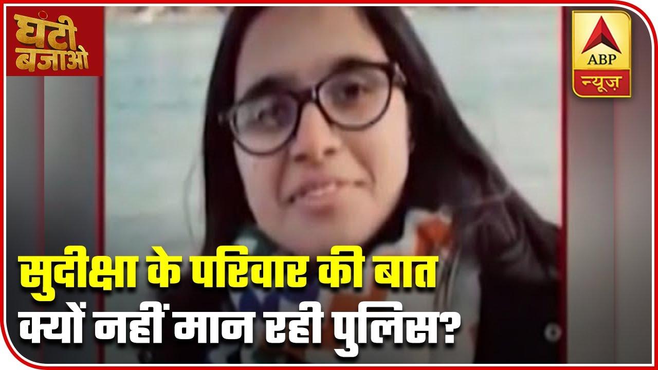 Sudiksha Bhati Case: Why Is Police Against Victim's Family? | Ghanti Bajao | ABP News