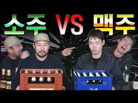 소주 vs 맥주 - 뭐가 더 빨리 취할까  [대신리뷰] Soju vs. Beer