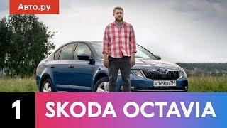 Skoda Octavia – просто багажник или что-то еще? | Подробный обзор