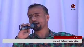 ثوار فبراير يواصلون الاحتفالات بذكرى فبراير | تقرير عبدالعزيز الذبحاني