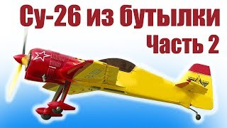 видео: Бутылочная технология. Пилотажник Су-26. 2 часть | Хобби Остров.рф
