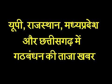 यूपी, राजस्थान, मध्यप्रदेश और छत्तीसगढ़ में गठबंधन की ताजा खबर | Dalit Dastak