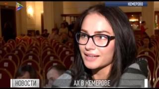 Кемерово посетила популярная столичная поэтесса Ах Астахова