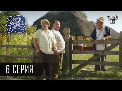 Однажды под Полтавой / Одного разу під Полтавою - 1 сезон, 6 серия   Молодежная комедия