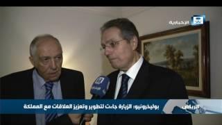 سفير اليونان: الزيارة جاءت لتطوير وتعزيز العلاقات مع المملكة