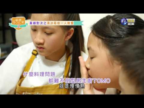 台灣-小廚當家