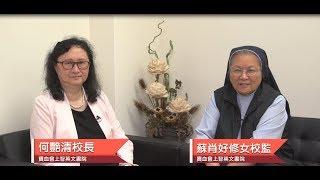 Publication Date: 2018-01-09 | Video Title: 校董常識知多少 ─ 財務管理 (寶血會上智英文書院蘇肖好修女