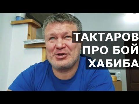 Олег Тактаров: Хабиб как будто с войны вернулся! Сделал то, чего не смог Федор / ОГОНЬ!