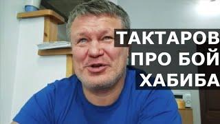 Олег Тактаров: Хабиб как будто с войны вернулся! Сделал то, чего не смог Федор / ОГОНЬ! cмотреть видео онлайн бесплатно в высоком качестве - HDVIDEO