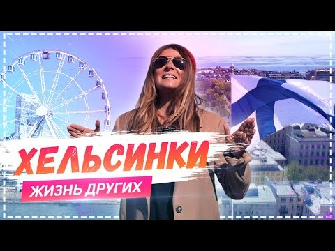 Хельсинки | Travel-шоу «Жизнь других» |ENG| Helsinki |The Life of Others|  09.06.2019