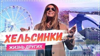 Хельсинки | Travel-шоу «Жизнь других» 09.06.2019