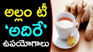 Health Benefits Of Allam Tea | Ginger Tea | Allam Tea | Health Benefits Of Ginger Tea | Media Poster