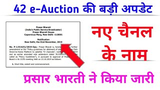 Dd free dish new update| New channel list reveal by Prasar Bharti| 42 e-Auction 14 November 2019