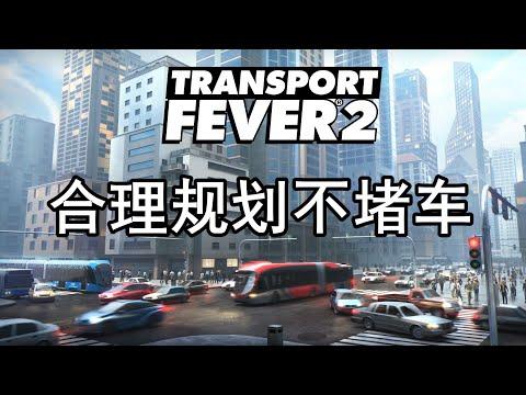 【实用】总是堵车?铁路合理规划示范! 狂热运输2 第三章 巨型都市 Transport Fever 2