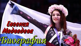 Евгения Медведева Как живет знаменитая чемпионка Биография
