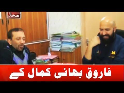 Farooq Sattar - Mahaaz - 29 January 2017 - Dunya News