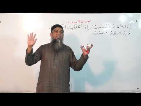Lecture 77 - Quran Arabic As Easy as Urdu By Aamir Sohail