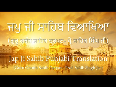 Japji Sahib Complete Translation in Punjabi
