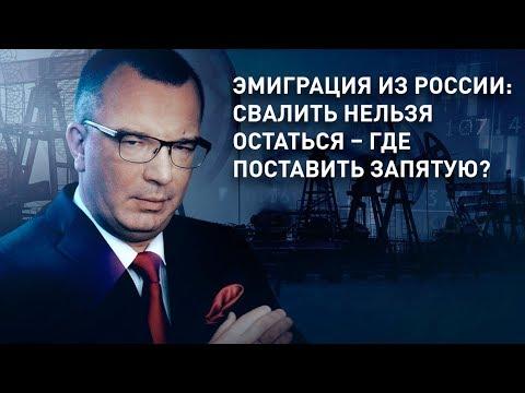Эмиграция из России: свалить нельзя остаться – где поставить запятую?