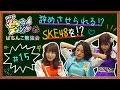 【公式 / SKE48】ゼブラエンジェルの「ぱちんこ勉強会」12/15公開