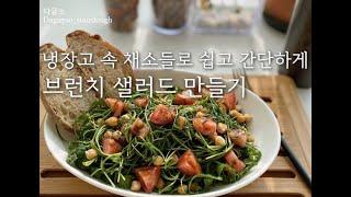 냉장고 속 채소들로 쉽고 간단하게 브런치 샐러드 만들기…