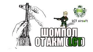 Шомпол на АКМ LCT миф разрушен