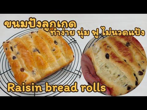 ขนมปังลูกเกดเนยสด สูตรแนะนำ ทำง่ายมากนุ่ม ฟู มือใหม่ก็ทำได้ ไม่ต้องนวดแป้ง Raisin bread rolls