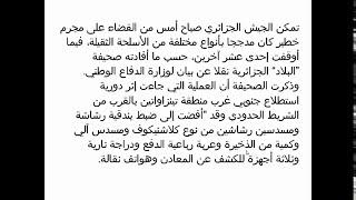 """القضاء على """"إرهابي خطير"""" وإيقاف 11 آخرين"""