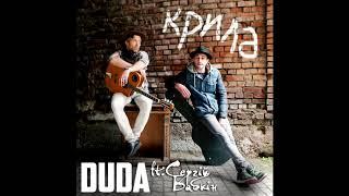 DUDA ft. Сергiй Бабкiн – Крила (official audio)