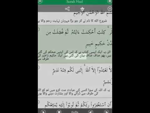 Quran with urdu tarjuma and urdu talafuz: syed shabbir ahmad.