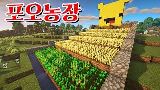 타키포오의 초거대 포오농장을 만들기! -캐릭온 마크 애…