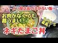 簡単でめっちゃうまい!【ネギたまご丼】作り方 の動画、YouTube動画。