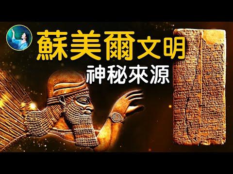 最早的人类超级古文明,记述上古时代的苏美尔王表。八个王为何掌权24万1千2百年?考古资料:苏美尔人是黑头发的黄种人?