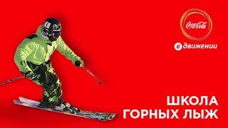 Школа горных лыж
