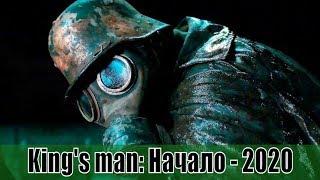 King's man: Начало / The King's Man 2020 [сюжет, анонс] | [Трейлер 4] | [на русском]
