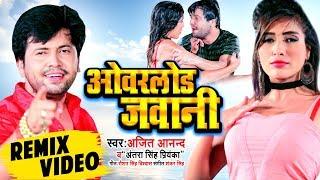 Dj Remix  Ajit Aanand     Antra Singh