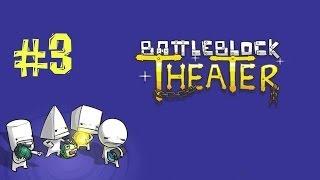BattleBlock Theater. Коопчик. Часть 3 (Упоротая звезда)