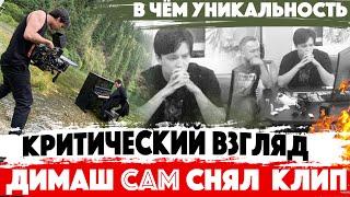 КЛИП НЕ КАК ВСЕ. Димаш Кудайберген снял сам! Новая песня и видео - 9 августа!