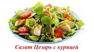 Рецепты салатов. Салат Цезарь с курицей