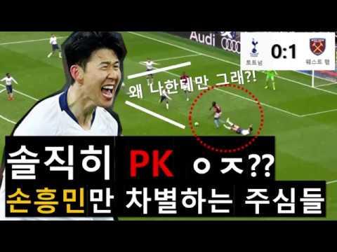 솔직히 PK ㅇㅈ? 손흥민 차별하는 주심들, 인종차별이냐? (+해외반응)