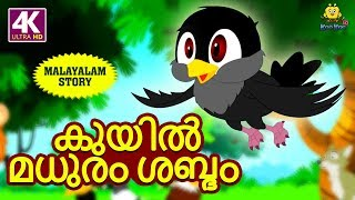 Malayalam Story for Children - കുയിൽ മധുരം ശബ്ദം | Moral Stories | Malayalam Fairy Tales |Koo Koo TV