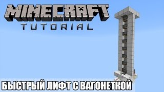 Minecraft Tutorial — (1.10 - 1.11(16w40a)) БЫСТРЫЙ ЛИФТ С ВАГОНЕТКОЙ(Скачать мир/Map Download: https://www.dropbox.com/s/o0btdzjhkmvrka2/Tutorial%20World.rar?dl=0 Канал на YouTube: ..., 2016-09-17T21:29:23.000Z)