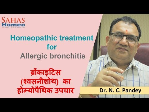 Homeopathic treatment for Allergic Bronchitis| Dr. N. C. Pandey, Sahas Homeopathy